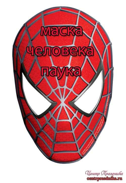 Как сделать маску человека из бумаги своими