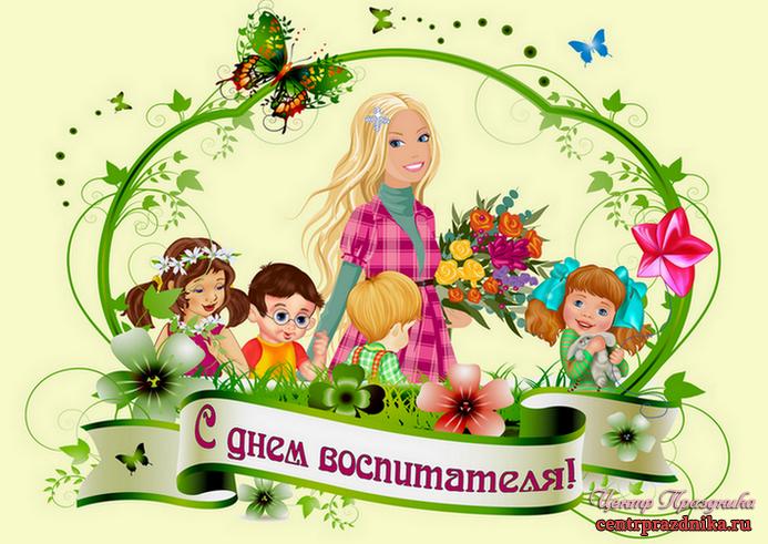 Поздравления для воспитателей детского сада с днем