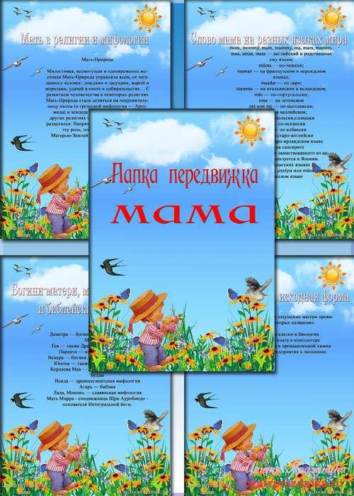 Папка передвижка мама (ко дню матери)