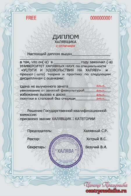 Шаблон для фотошоп шуточный диплом