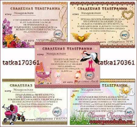 Шуточные плакаты для жениха с невестой - Прикольные телеграммы от общественных организаций
