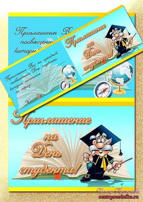 Приглашение на день студента двухстороннее