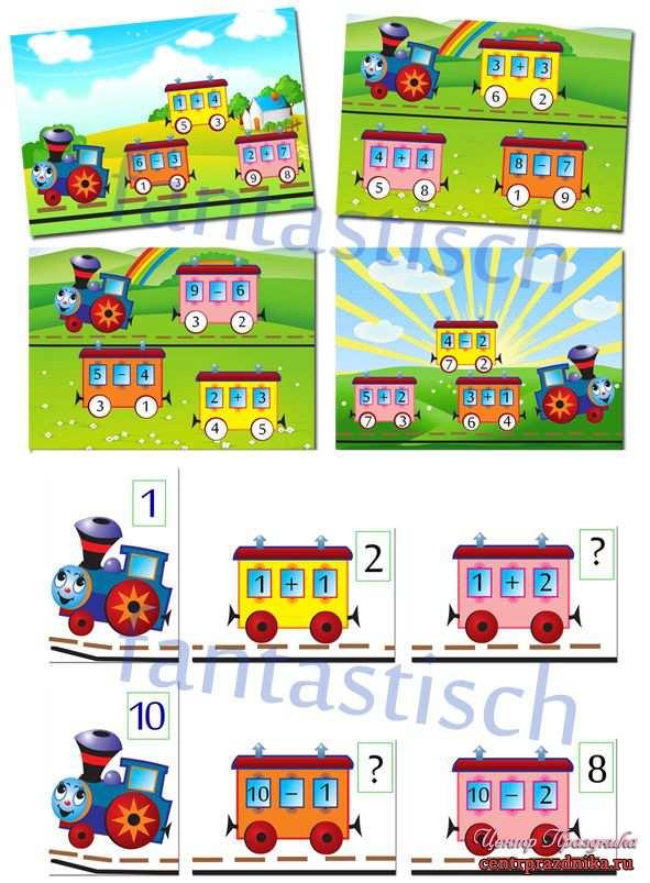 Картинки на шкафчики в детский сад паровозик 1