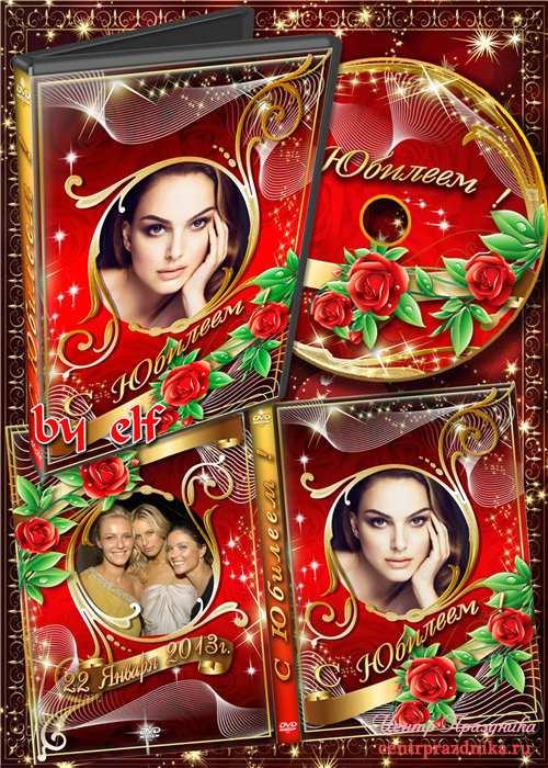 Праздничный набор для DVD видео - Желаем счастья много-много