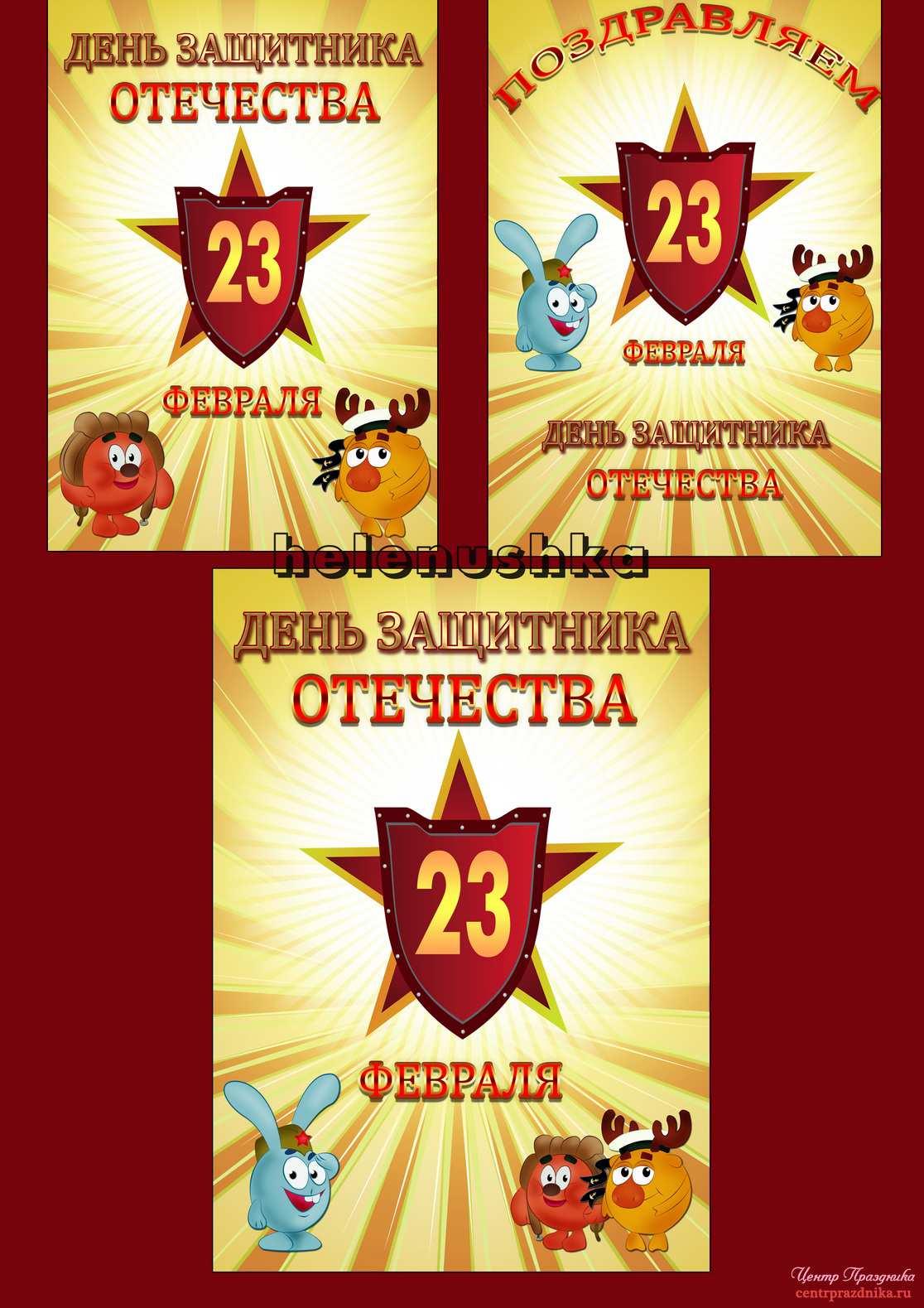 23 февраля плакаты к дню защитника отечества поздравления