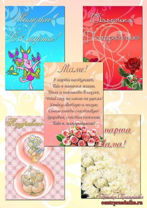 Оригинальные открытки для мам своими руками