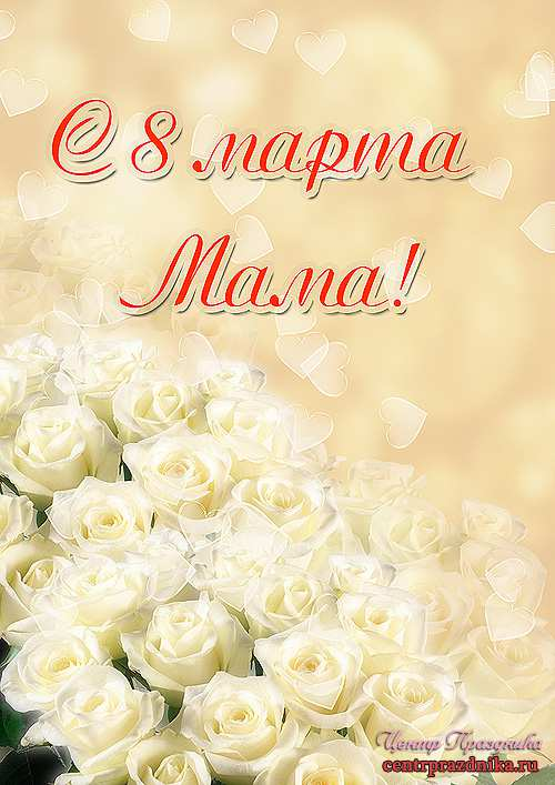 Для мамы на 8 марта