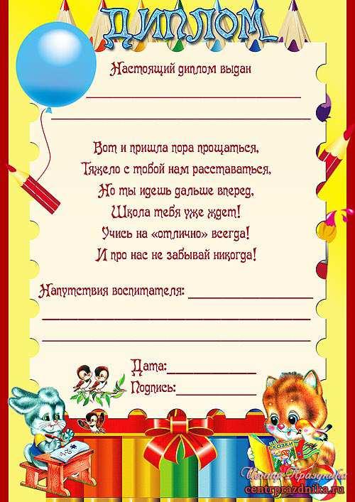 сада текст и фото об окончании грамоты детского
