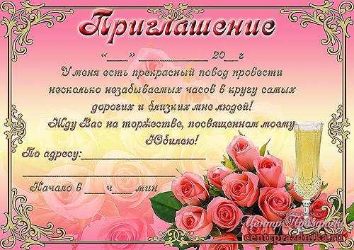 Приглашение на юбилей с яркими цветами