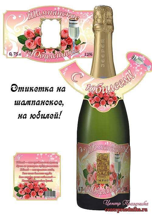 Этикетка на шампанское с юбилеем с рамкой для фото