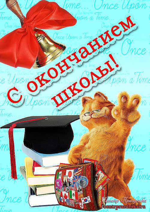 Поздравление выпускникам к 1 сентября 40