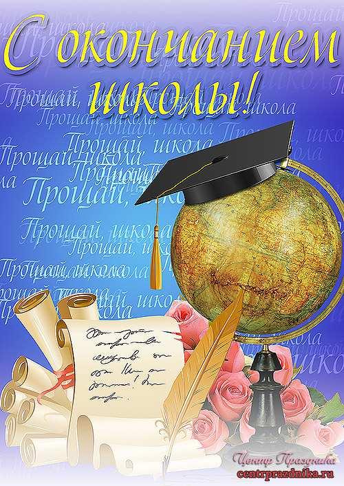 Поздравление выпускникам 11 класса на выпускной