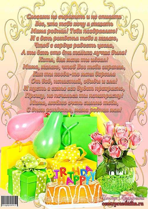 Плакат маме на день рождения