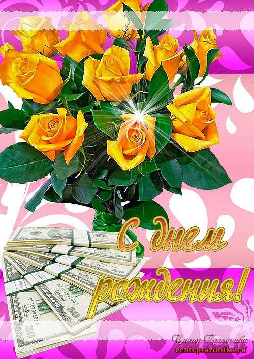 Поздравления с днем рожденья женщине главному бухгалтеру