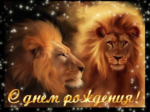 поздравления с днем рождения под знаком лев