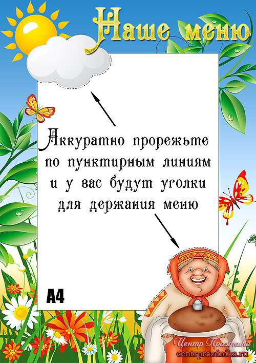 Шаблоны меню для детского сада – маша