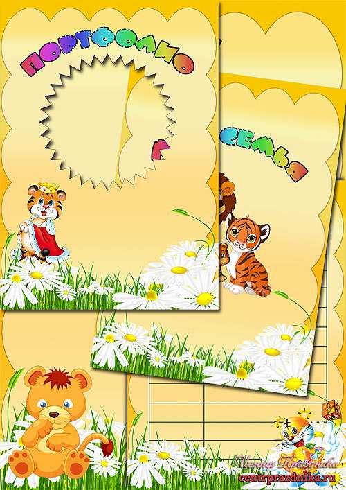 Портфолио для детского сада тигрята