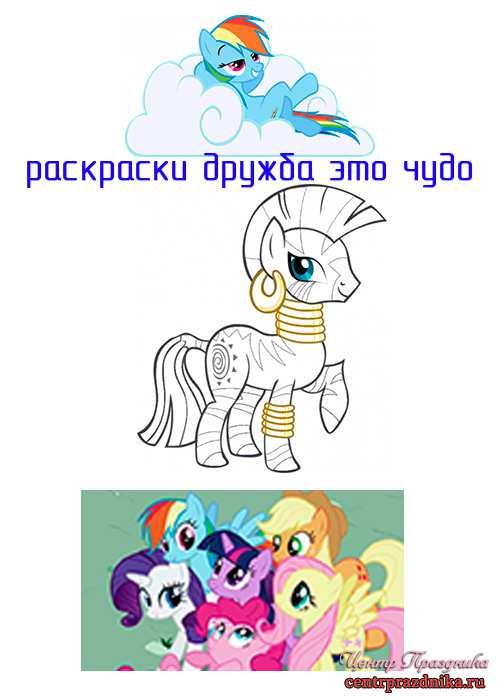 Игры пони дружба это чудо раскраски пони