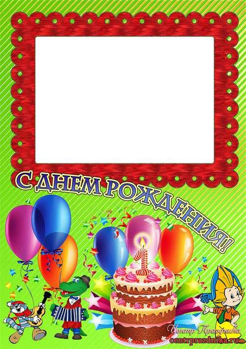 1 год днем рождения: