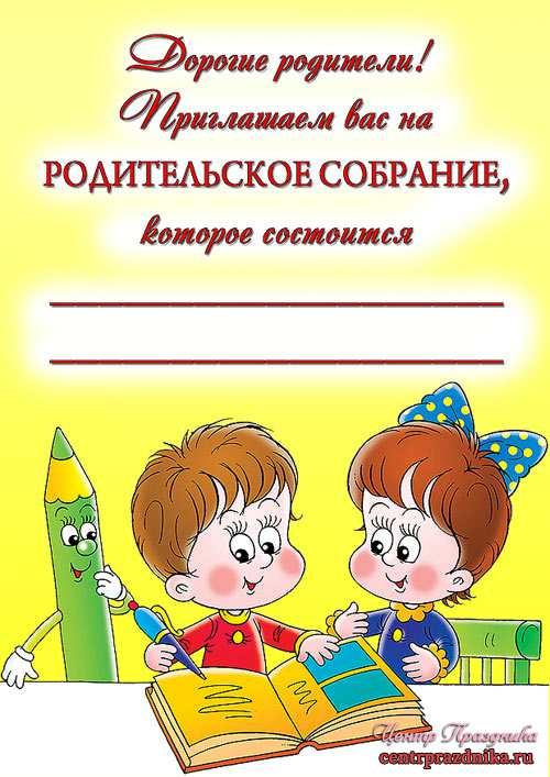 Приглашение на родительское собрание
