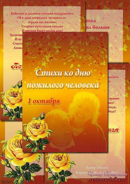 Детская открытка ко дню пожилого человека