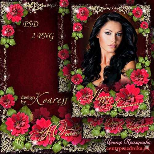 Поздравительная рамка для фото с красными цветами - С Юбилеем, с Днем Рождения