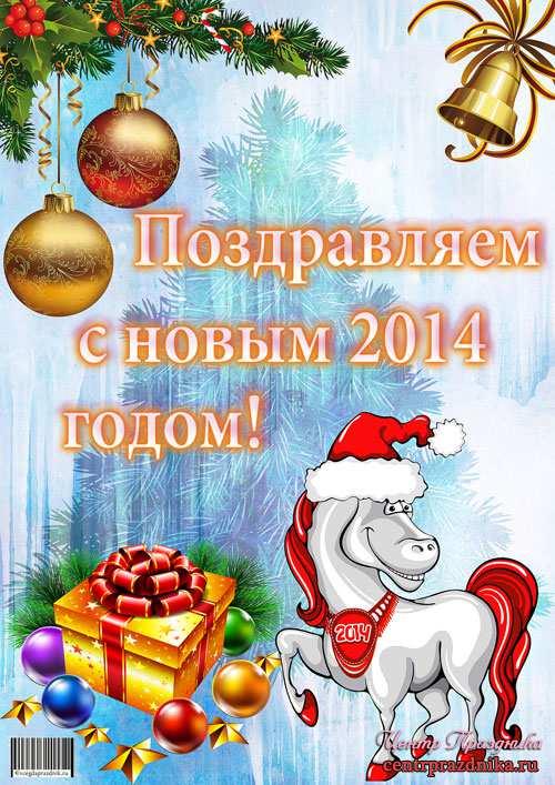 Плакаты на новый год 2014 (вариант 1)
