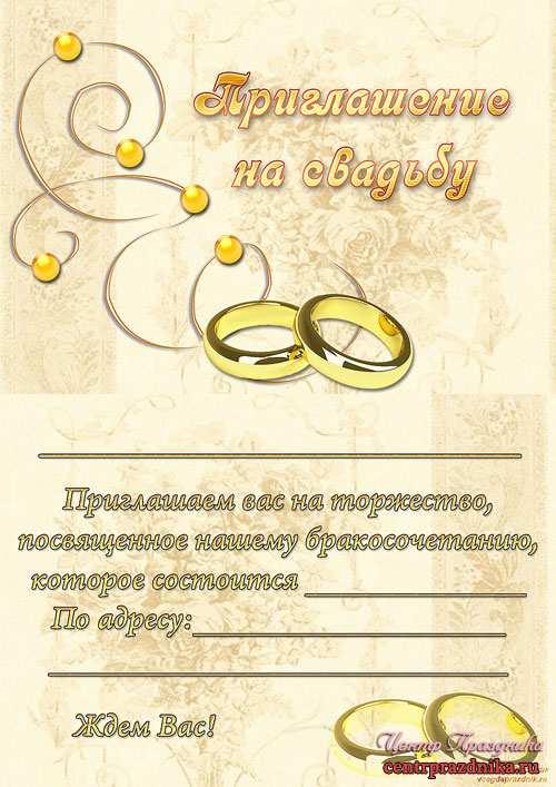 Приглашение на свадьбу – Золотые обручальные кольца