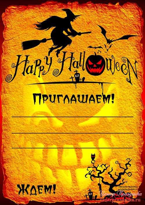 Приглашения для хэллоуина