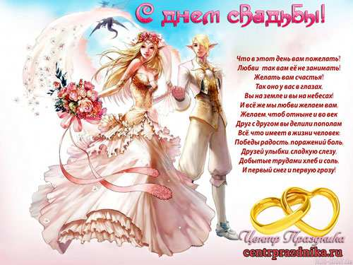 Плакаты на эльфийскую свадьбу