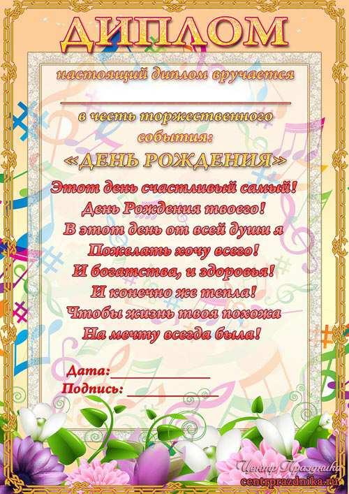 Диплом на день рождения – В честь торжественного события