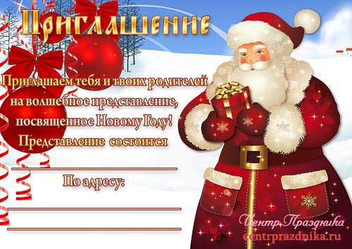 Приглашение на новый год в детском саду