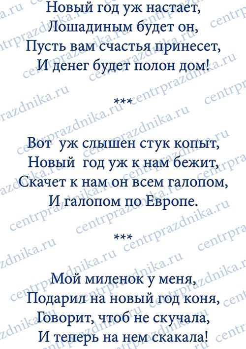 Частушки на новый год для взрослых.ру