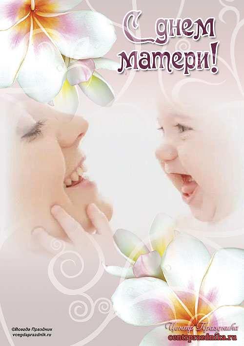 Открытки а4 на день матери в