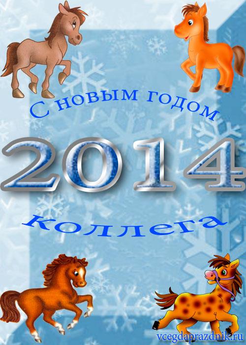Новогодние открытки поздравления коллегам по работе