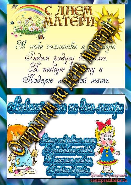 Поздравительные открытки ко дню матери для мам