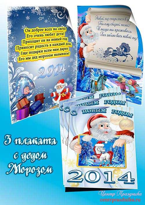 Плакаты с дедом морозом