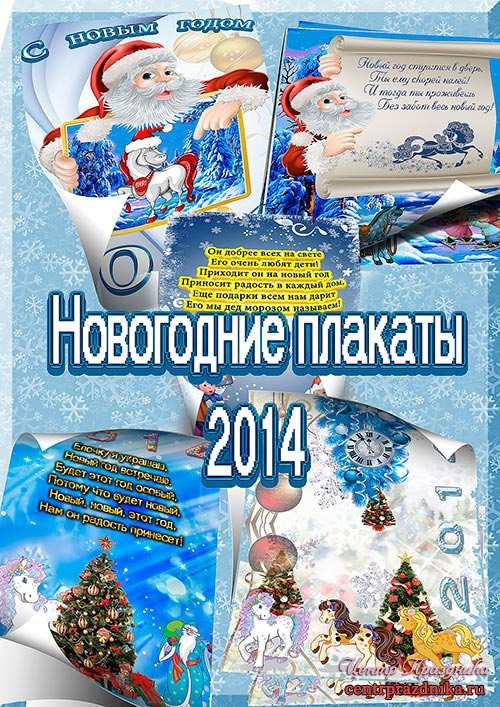 Новогодние плакаты 2014