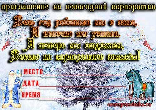 Приглашение на новогодний корпоратив 2014
