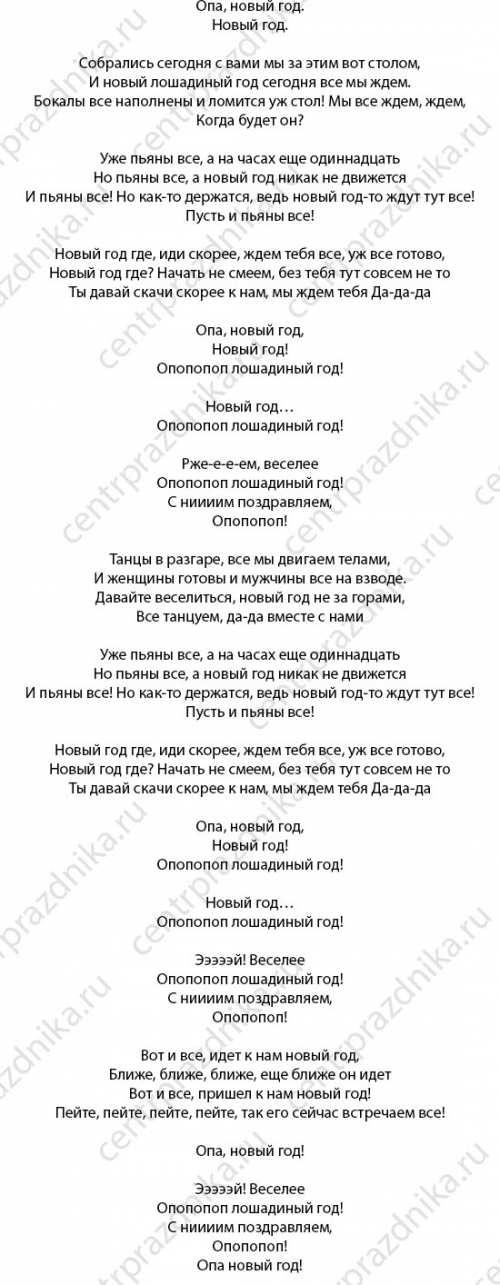 текст переделанные песни про осень