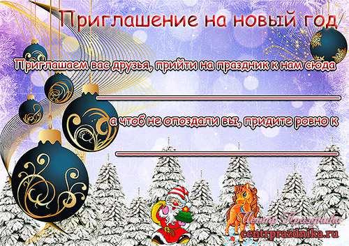 Приглашение на новый год 2014 – год лошади