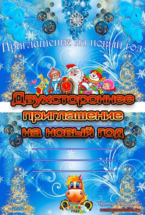 Приглашение на новый год 2014 двухстороннее