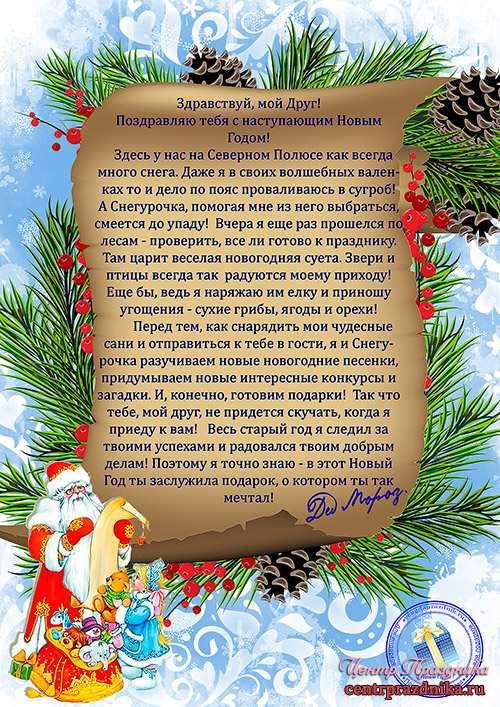 Письмо от деда мороза образец 1