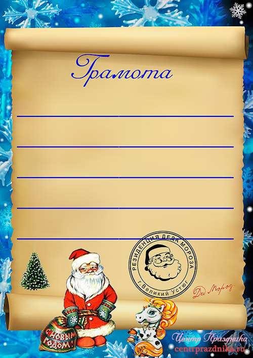 Образец открытки от деда мороза