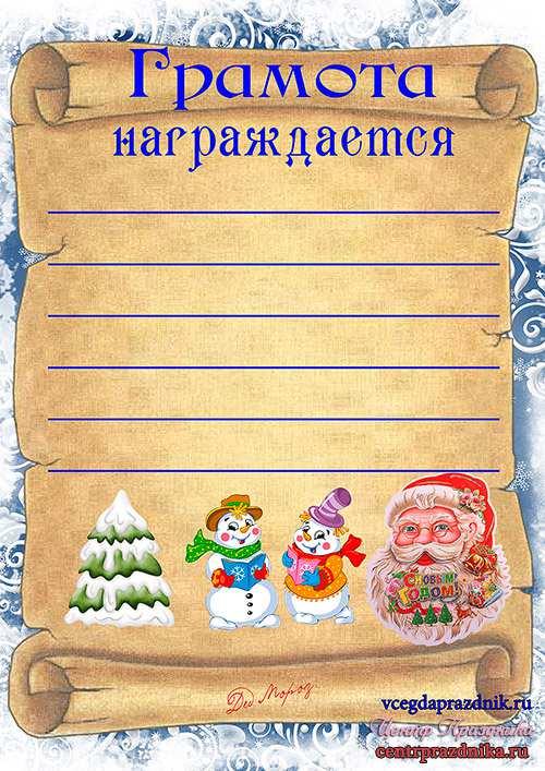 Поздравления от деда мороза детям в письме фото 681