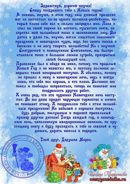 приглашение на праздник от деда мороза