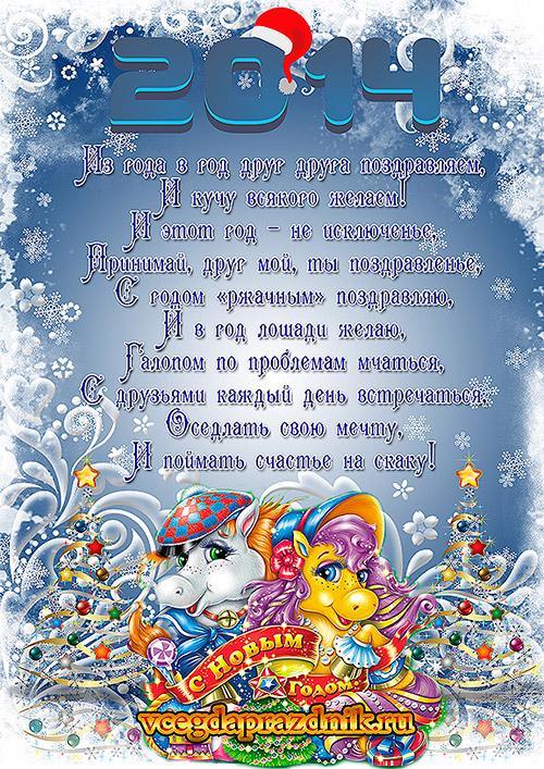 Открытки с новым годом с поздравлениями в стихах