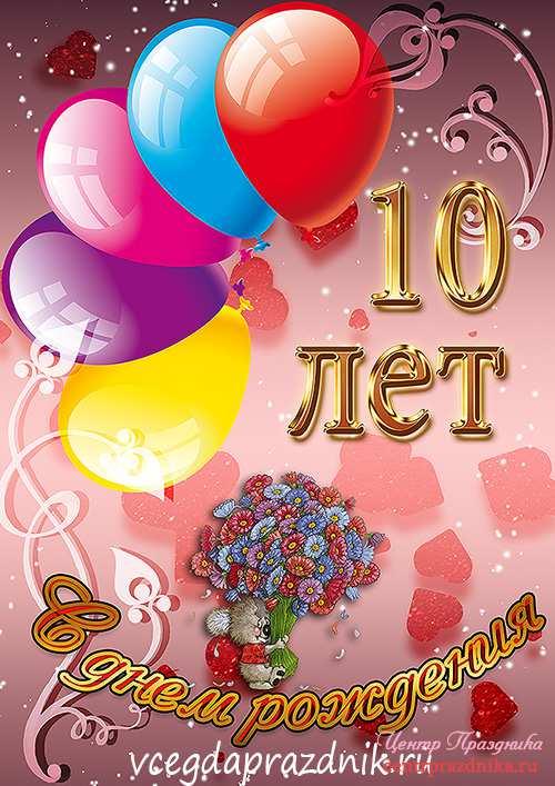 девочке на 10 лет на день рождения картинки
