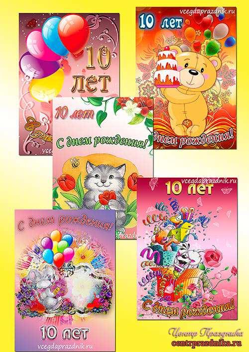 Открытки с днем рождения девочке 10 лет
