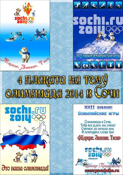 Сценарий зимние олимпийские игры в детском саду